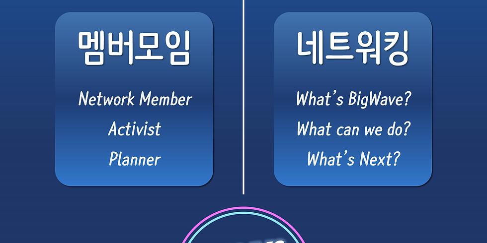 BigWave 멤버모임