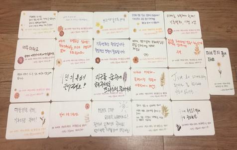 이벤트 참가한 시민들이 작성한 메세지 카드(화가 정지윤 작품)