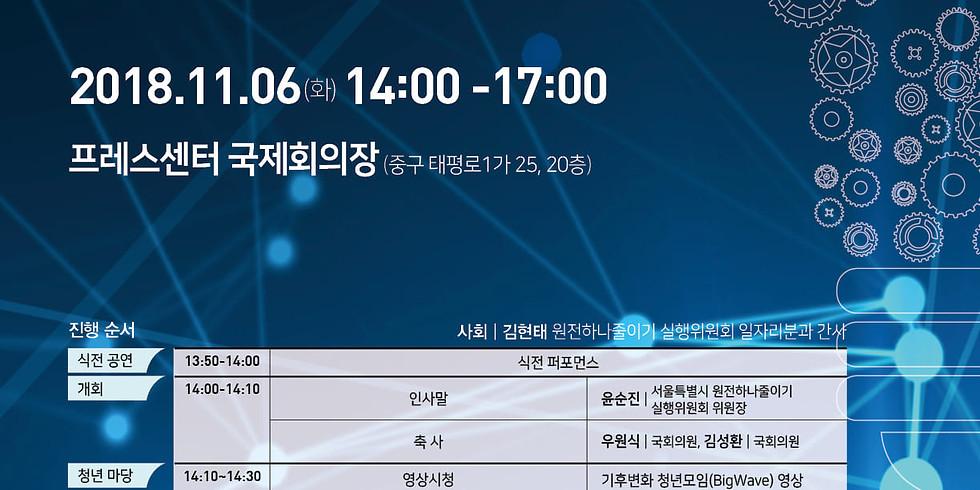 제7회 서울에너지포럼