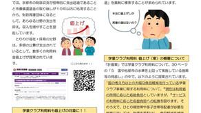 ニュースレター発行【京都市パブリックコメント募集は7月11日までです】