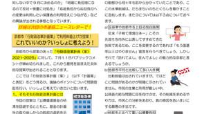 ニュースレター発行【コロナ禍でなぜ?学童クラブ新利用料金体系が発表される!】