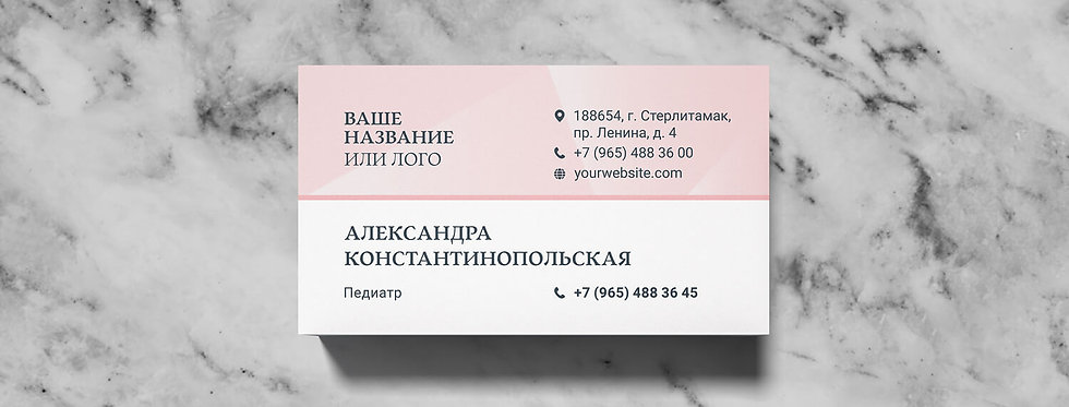 Шаблон визитной карточки №30