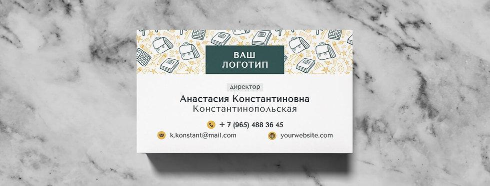 Шаблон визитной карточки №38