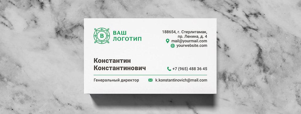 Шаблон визитной карточки №1