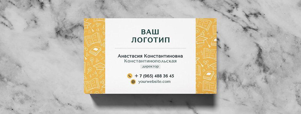 Шаблон визитной карточки №39