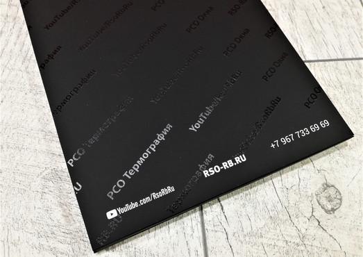 Папка из дизайнерской бумаги