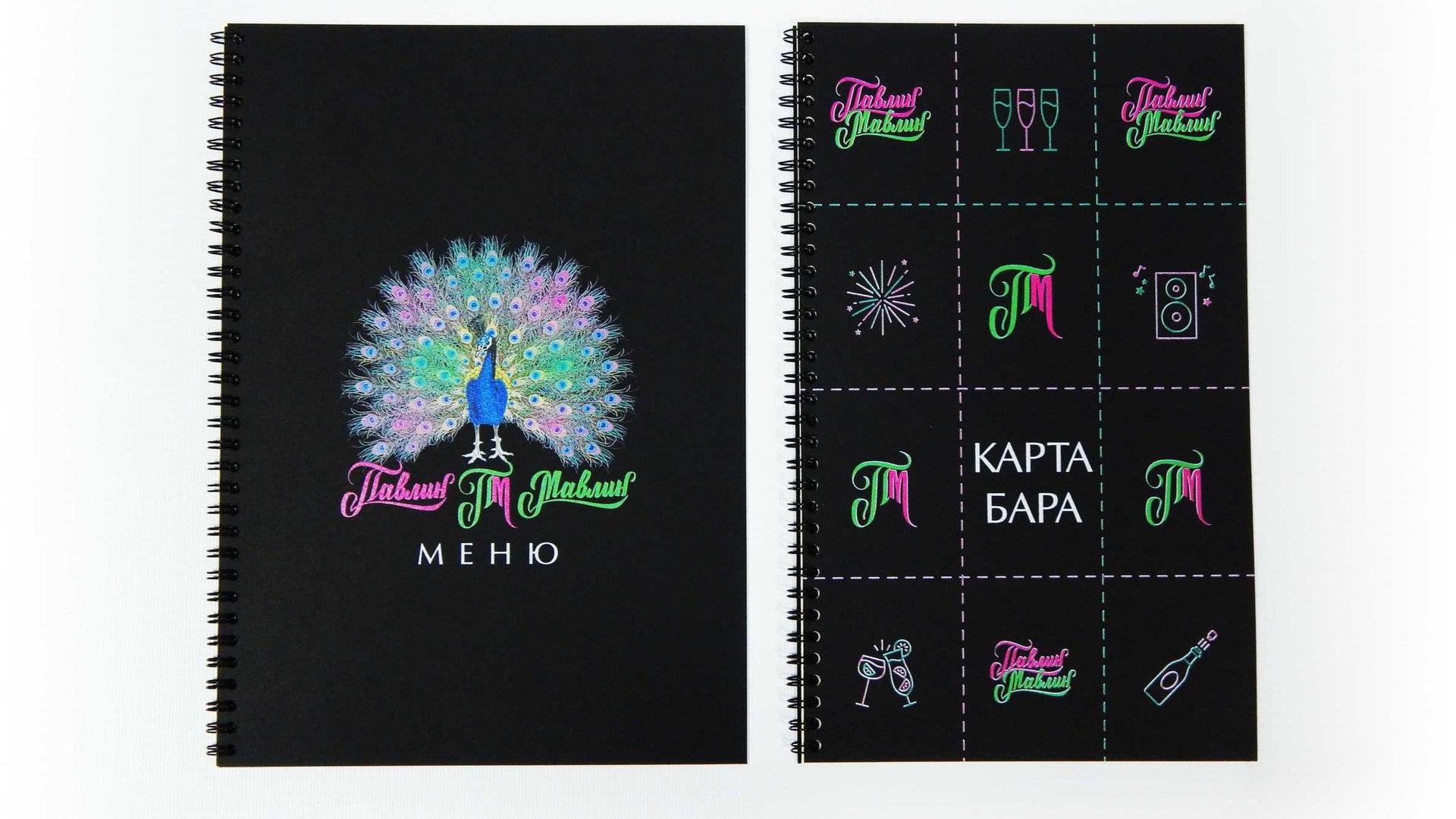 Оригинальное меню с УФ-печатью на черной бумаге