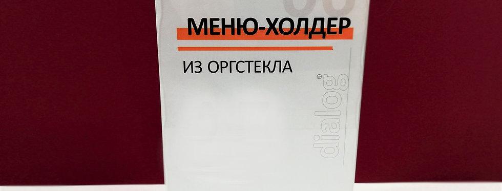 Меню-холдер А5 (210Х148)