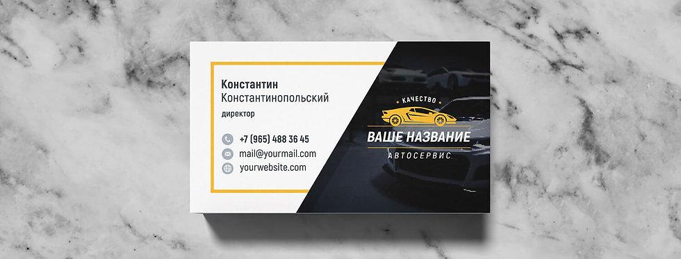 Шаблон визитной карточки №22
