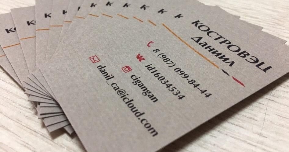 Печать визитки на дизайнерской бумаге