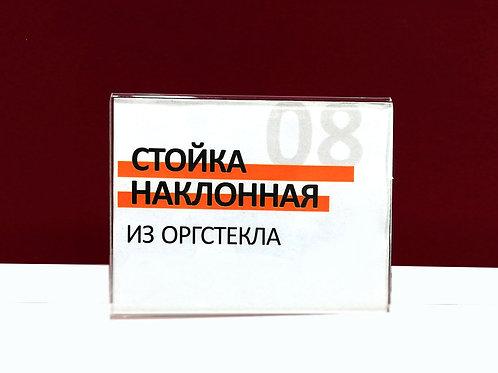 Стойка наклонная А6 (альбомный формат)