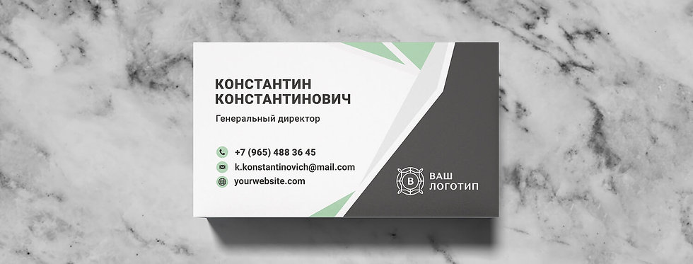 Шаблон визитной карточки №5