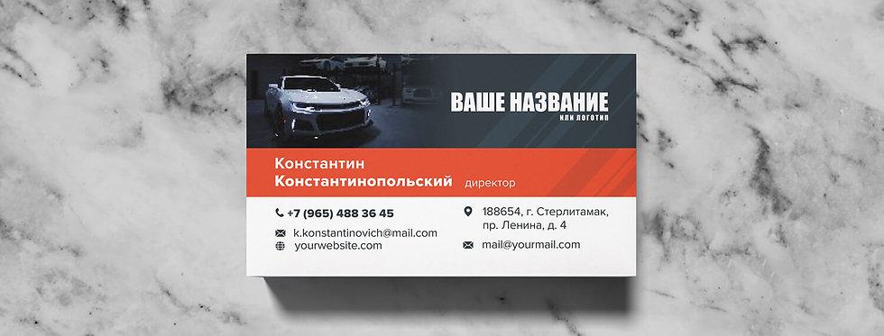Шаблон визитной карточки №23