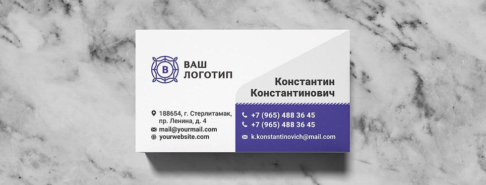 Шаблон визитной карточки №4