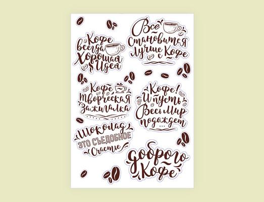 """Стикерпак """"Кофе"""" №3"""