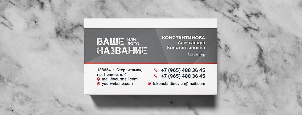 Шаблон визитной карточки №24