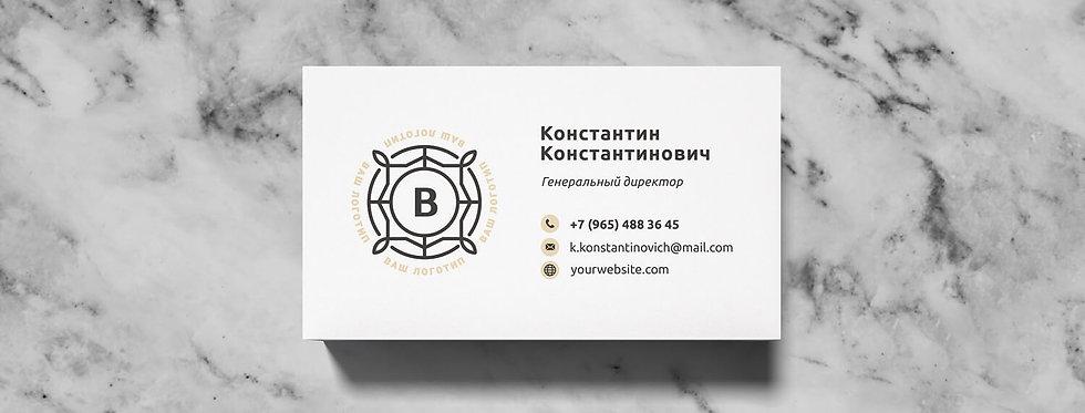 Шаблон визитной карточки №6
