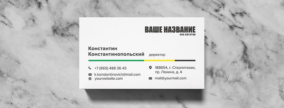 Шаблон визитной карточки №14