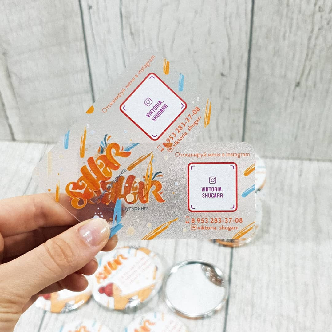 Визитки на полупрозрачном пластике с ультрафиолетовой печатью