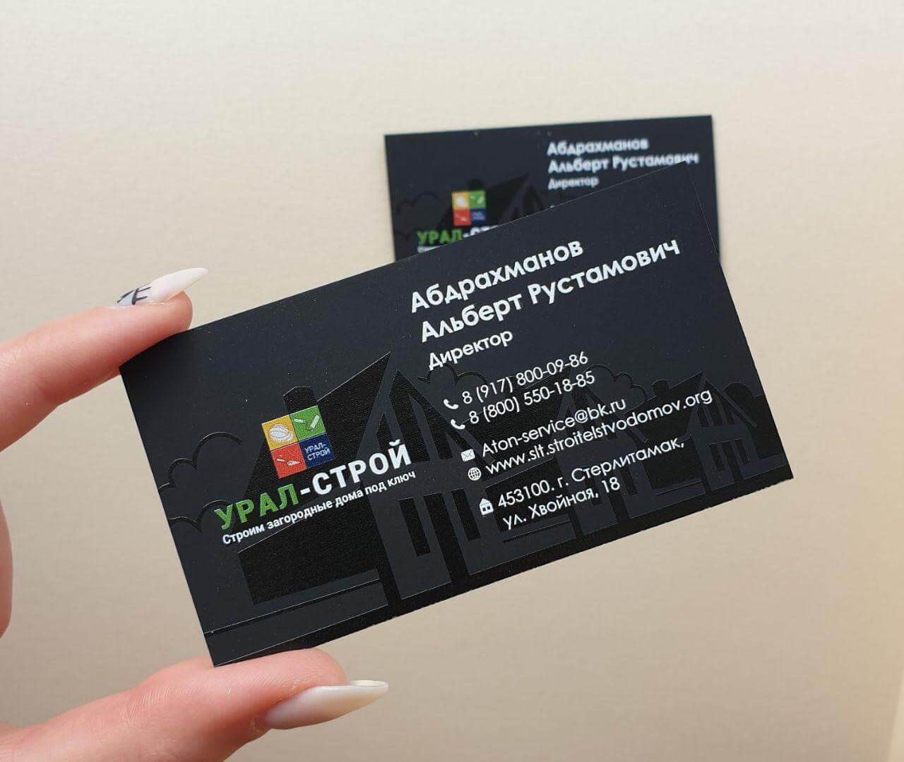 Печать визиток на дизайнерской бумаге, лакировка