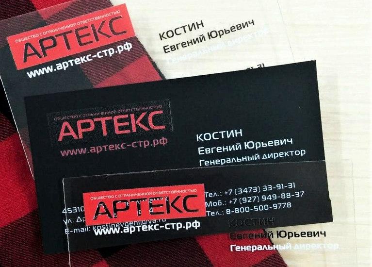 Уф-печать на визитной карточке