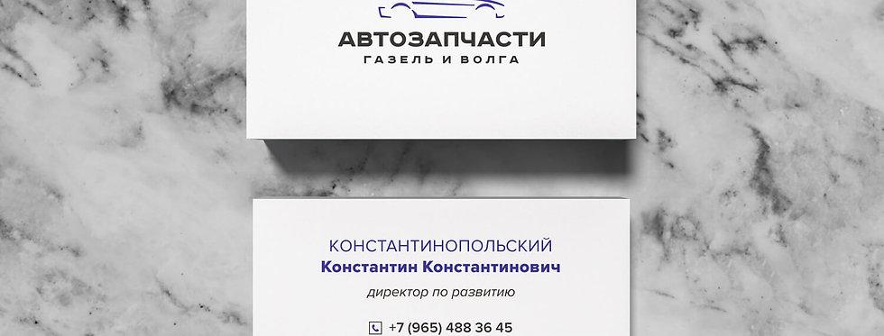 Шаблон визитной карточки №26