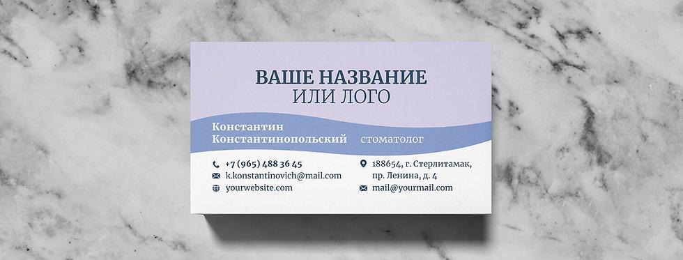 Шаблон визитной карточки №29