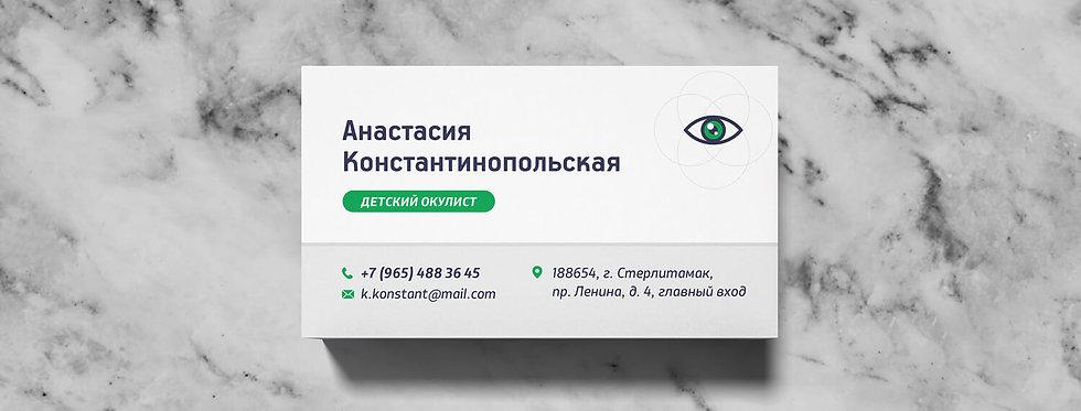Шаблон визитной карточки №33