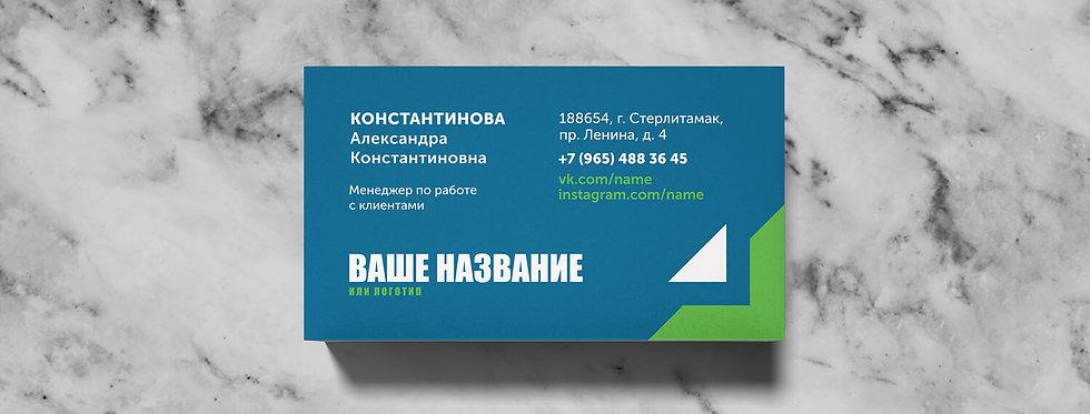 Шаблон визитной карточки №18