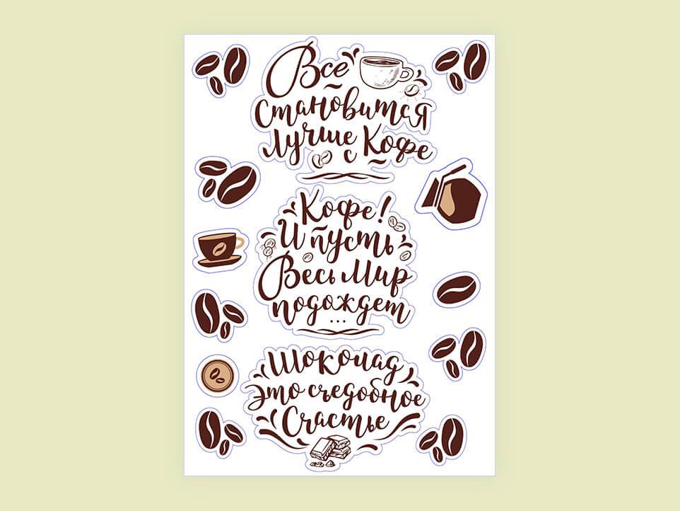 """Стикерпак """"Кофе"""" №2"""