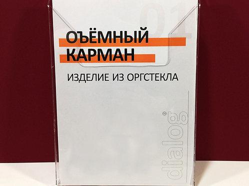 Объёмный карман-А5 (210х148)