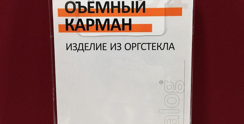 Объёмный карман-А4 (297х210)