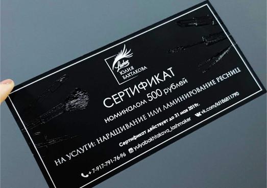 Сертификаты на дизайнерской бумаге
