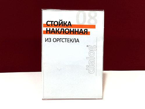 Стойка наклонная А6 (книжный формат)
