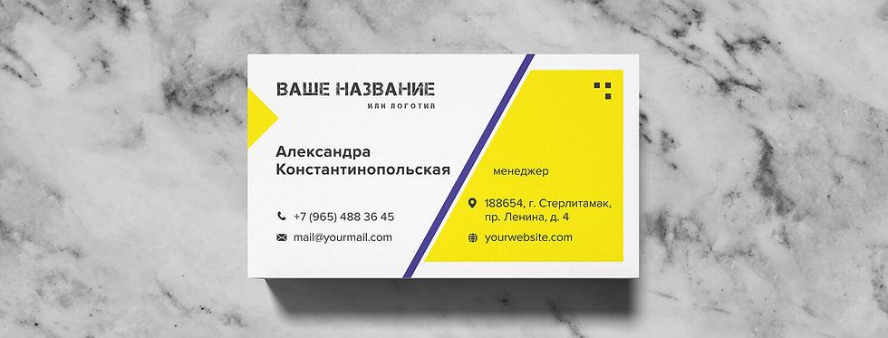 Шаблон визитной карточки №16