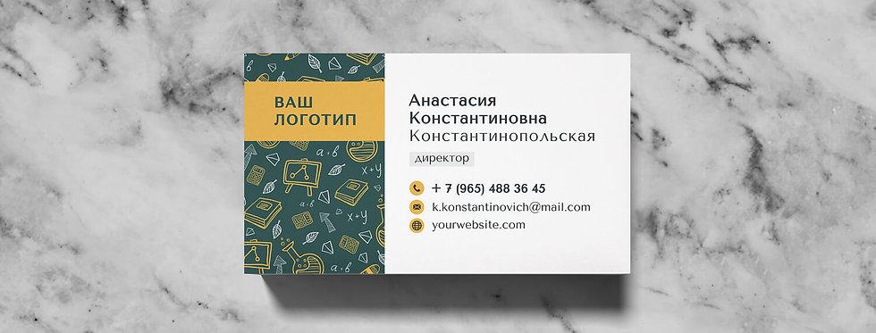 Шаблон визитной карточки №37