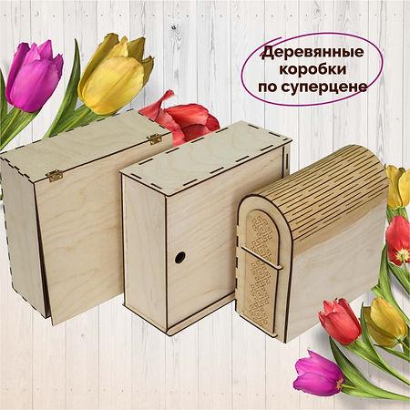 деревянные коробки (1) инст.jpg