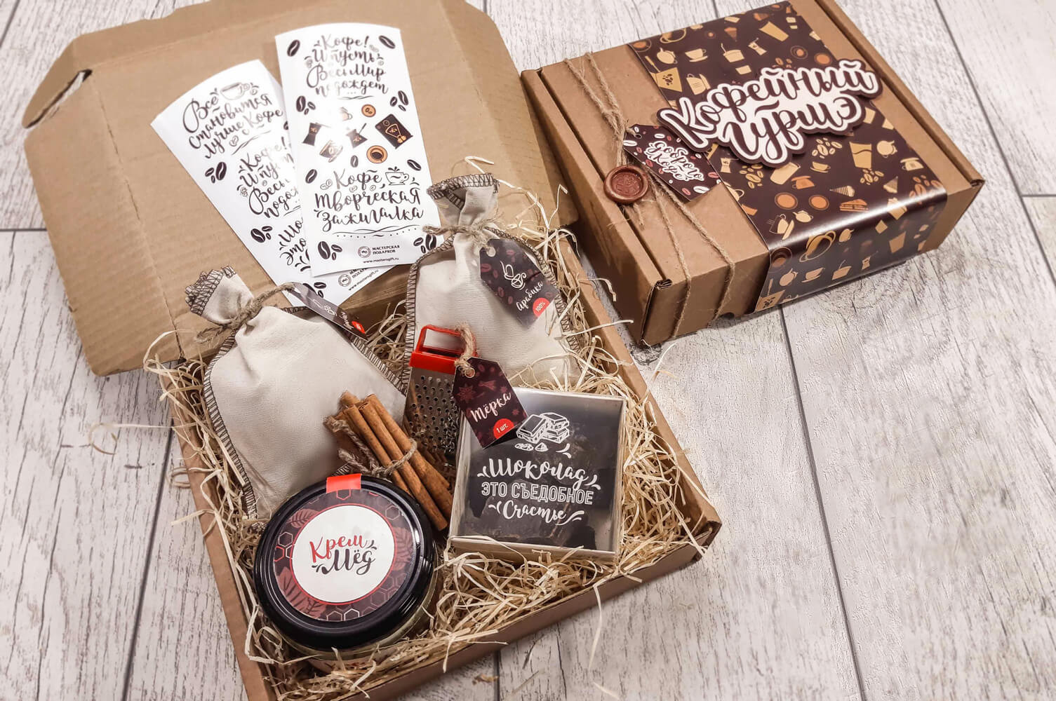 Подарочный набор «Кофейный гурмэ»