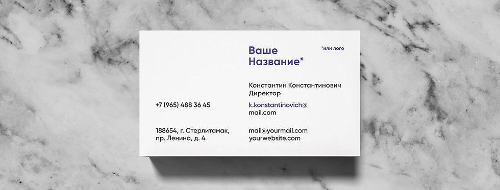 Шаблон визитной карточки №7