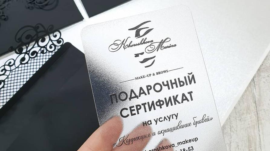 Сертификаты на пластике