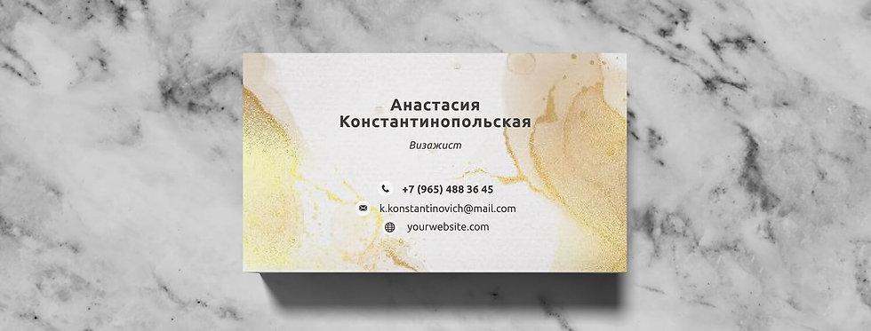 Шаблон визитной карточки №47