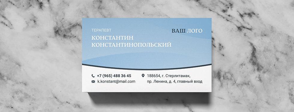 Шаблон визитной карточки №31