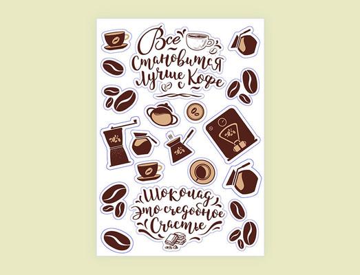 """Стикерпак """"Кофе"""" №1"""