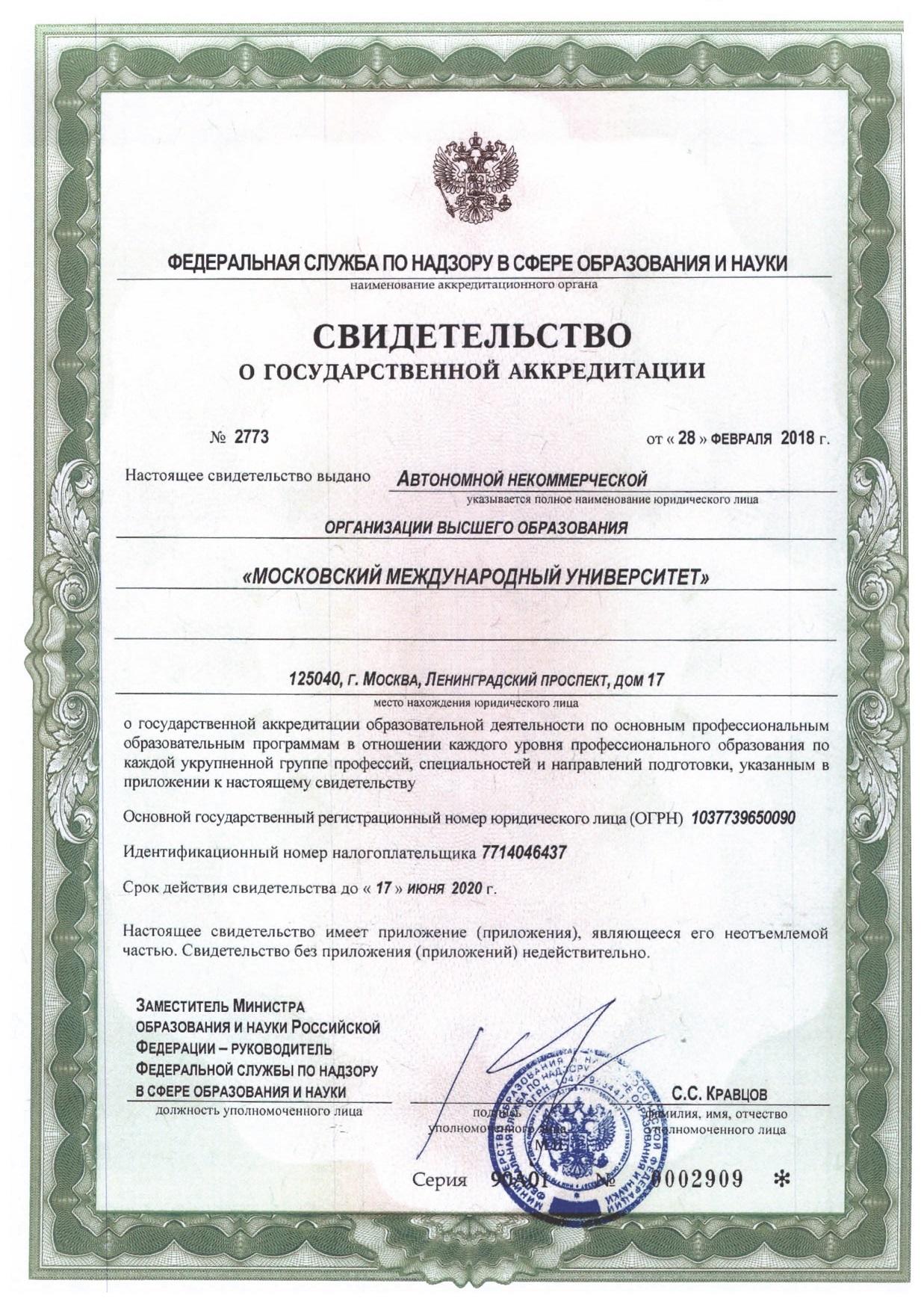 Аккредитация ММУ