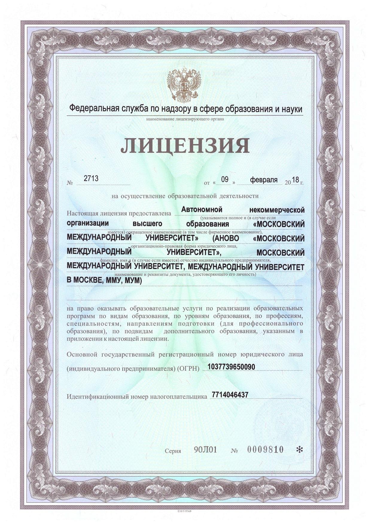 Лицензия ММУ