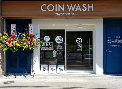 COIN WASH 稲城大丸店様