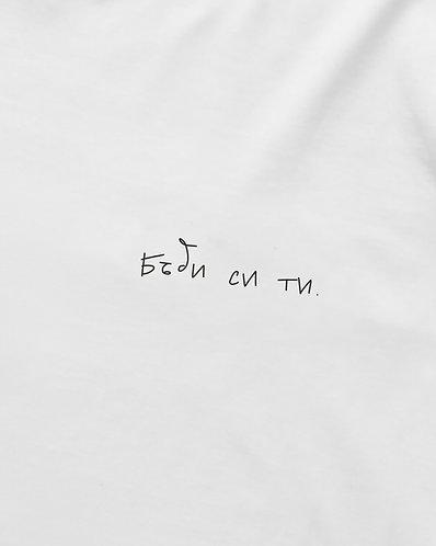 Бъди си ти.