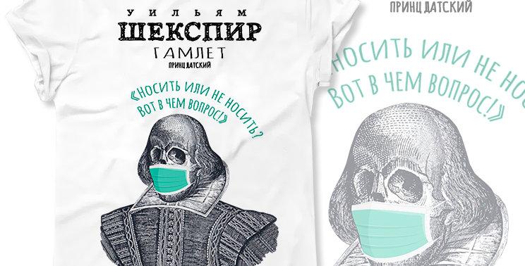 Hamlet T-shirt