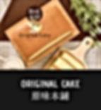 original cakes.jpg