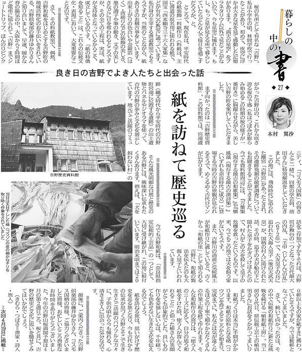 奈良新聞2019年3月29日.jpg